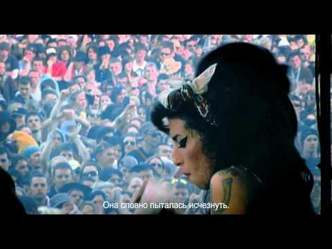 эми уанхаус документальный фильм на 1 канале