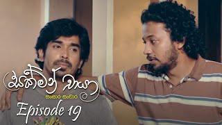 Sakman Chaya | Episode 19 - (2021-01-14) | ITN Thumbnail