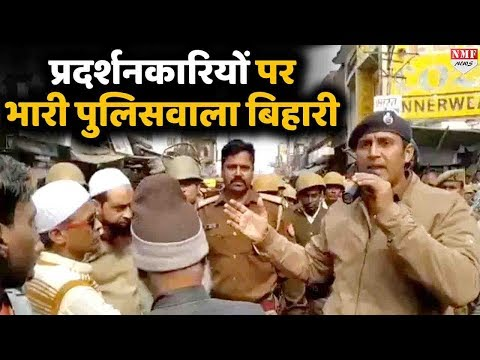 CAA विरोधियों को समझाने वाला SSP Santosh Mishra क्यों हुए Viral