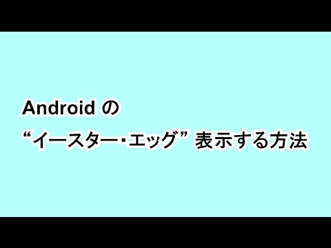 "Android の ""イースター・エッグ"" 表示する方法"