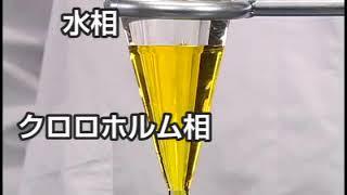 京都大学 化学実験操作法:操作法 2 :  9. 分液漏斗の使用法 -有機化合物の抽出方法-