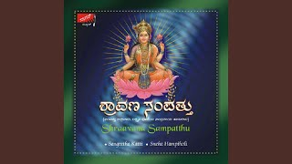 Shraavana Sampatthu Laxmi Pooja Sampradaya Songs