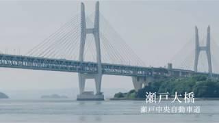 200年以上の永きにわたり使える橋の実現を目指した本州四国連絡橋の長大...