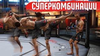 САМЫЕ ТОПОВЫЕ КОМБИНАЦИИ в UFC 3 / Как делать?