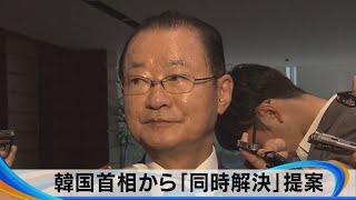 韓国首相から「同時解決」提案
