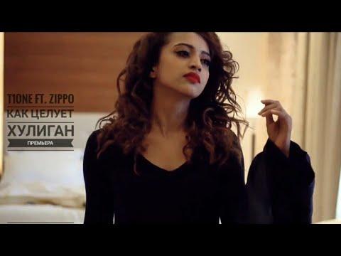 T1One ft. ZippO - Как Целует Хулиган (ПРЕМЬЕРА КЛИПА 2019)