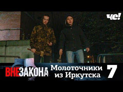 Вне закона | Выпуск 7 | Молоточники из Иркутска