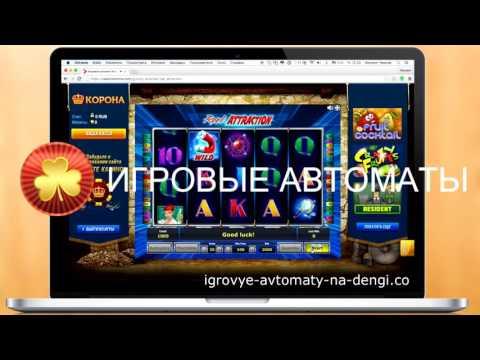 Видео Игровые автоматы корона онлайн бесплатно