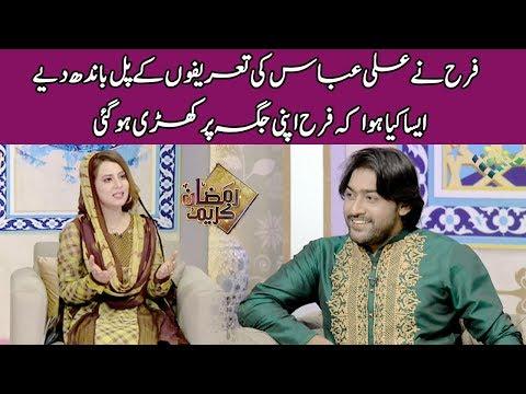 Ali Abbas   Ramzan Kareem   Iftar Transmission   Part 4   7 May 2020   AP1   Aplus
