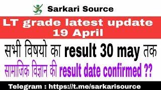 lt grade Social Science  result Date Confirmed lt grade result latest news lt grade Sarkari Source