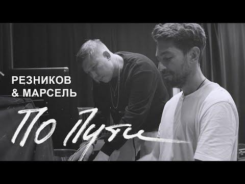 Андрей Резников & Марсель - По пути (Премьера клипа, 2019)