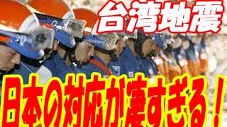 【親日国・台湾の反応】台湾地震での日本の迅速な対応に感動!世界が絶賛するその援助とは?【舞子の部屋】