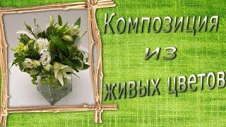 Композиция из живых цветов с использованием флористической губки (оазиса).