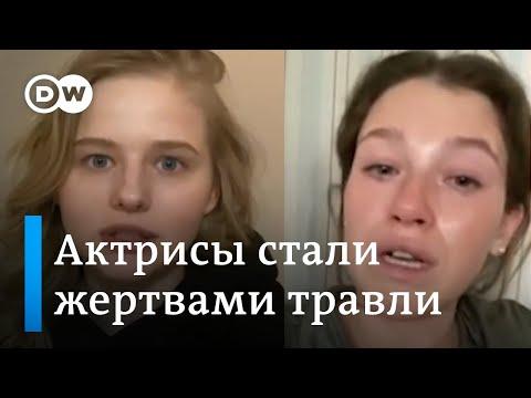 Шмыкова, Бортич и Троянова: как в России оказывают давление на критикующих власть известных актрис?