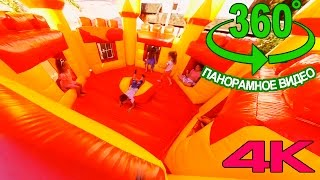 360 градусов Батут для детей | Trampoline for kids in 360 degree | Kids entertainment 360 video