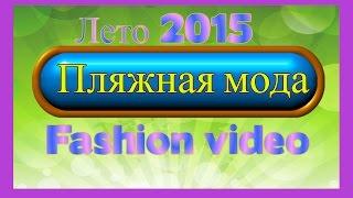 Одежда для пляжа 2015(, 2015-08-03T21:26:09.000Z)