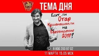 Отар Кушанашвили – «Тема дня. Радио КП» (11.03.2017) - АУДИО