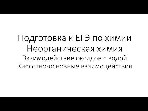 Егэ химия 2017 видеоуроки