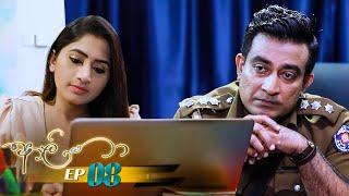 Aaliya | Episode 08 - (2021-04-08) | ITN Thumbnail