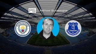 Прогноз Дениса Казанского: «Манчестер Сити» — «Эвертон»