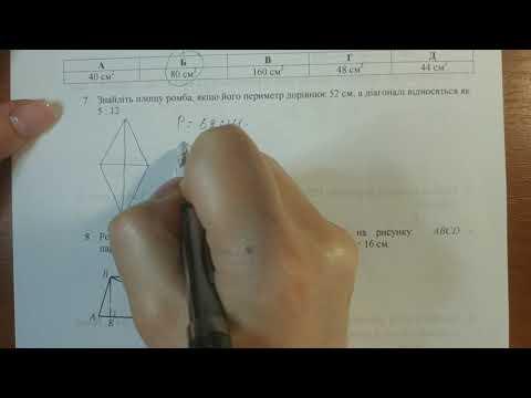 Підсумкова контрольна робота. Підготовка. Геометрія 8 клас.