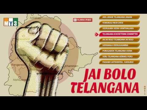 Telangana Hit Songs - Jai Bolo Telanagana  - Telangana Folk Songs -  JUKEBOX