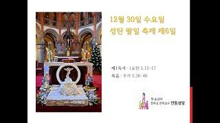 2020년 12월 30일 성탄 팔일 축제 제6일 매일미…