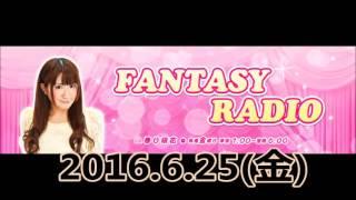 16.6.24(金) 春日萌花 FANTASY RADIO 春日萌花 動画 7