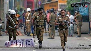 [中国新闻] 关注斯里兰卡连环爆炸袭击 斯军方搜查一个当地极端组织总部 两名被通缉的主要嫌疑犯被逮捕 | CCTV中文国际