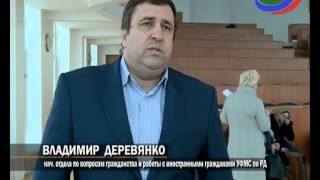 19 украинских беженцев получили разрешение на временное проживание в Дагестане(, 2015-02-27T14:56:35.000Z)