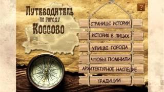 Создание мультимедийного комплекса по краеведению (презентация опыта работы)