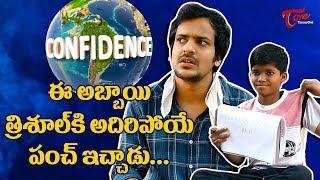 Confidence | Latest Telugu Short Film 2019 | By Sankar Reddy | Fun Bucket Trishool | TeluguOne