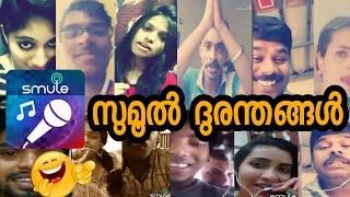 Smule മലയാളി ദുരന്തങ്ങൾ | ഇങ്ങനെ പാടല്ലെ പ്ലീസ് | Smule funny malayalam songs videos