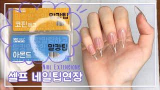 [셀프 네일] 초보자도 쉽게 말캉팁으로 손톱 연장하기 …