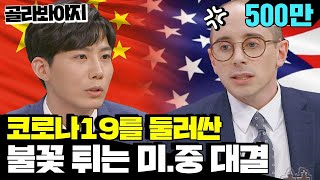 """""""(우한 제외)후베이성엔 추가 확진자 0명"""" 중국 대표 장역문에 타일러가 받아친 말♨ #77억의사랑 #JTBC봐야지"""