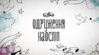 Андрій та Людмила. Одруження наосліп - 4 випуск, 2 сезон