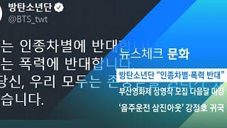 """방탄소년단 """"인종차별·폭력 반대…우리 모두는 존중받을 권리 있어"""" / JTBC 아침&"""