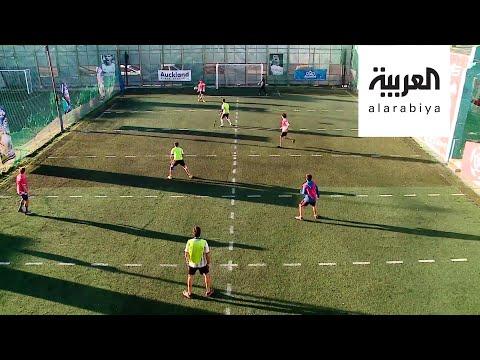 صباح العربية | هكذا أصبح لعب كرة القدم في وقت كورونا  - 13:00-2020 / 7 / 1