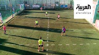 صباح العربية | هكذا أصبح لعب كرة القدم في وقت كورونا