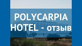 POLYCARPIA HOTEL 4* Кипр Протарас отзывы – отель ПОЛУКАРПИА ХОТЕЛ 4* Протарас отзывы видео