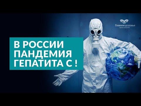 Купить софосбувир, спасти жизнь. В России пандемия. Смертность растет.