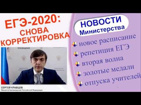 Новости ЕГЭ-2020. Новое расписание, репетиционный ЕГЭ, аттестаты, золотые медали, отпуска учителей.