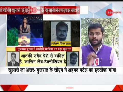 5 big disclosures of terror plot in Gujarat | गुजरात में आतंकी साजिश के 5 बड़े खुलासे