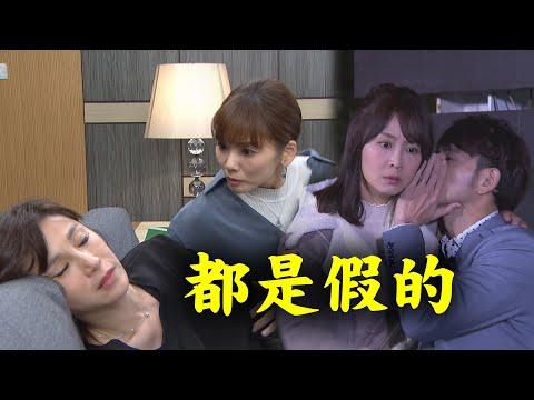【天之驕女】EP102 一龍假演浪子回頭!千娜對靜柔使激將法 寶珍昏倒有異?!