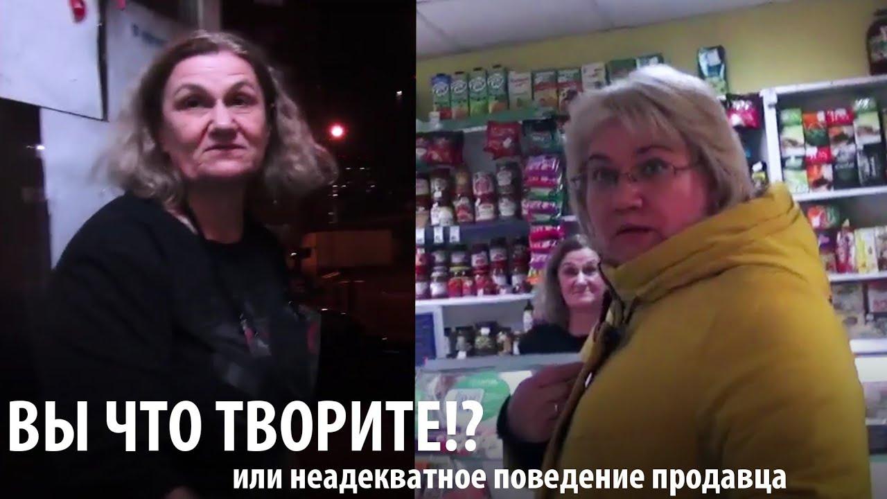 Хрюши Против | Воронеж - Вы что творите!? или неадекватное поведение продавца