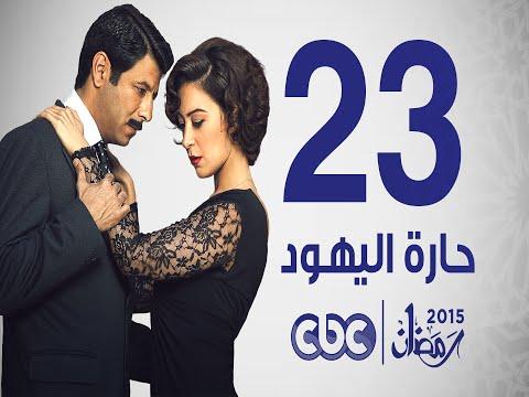 مسلسل حارة اليهود الحلقة 23 كاملة HD 720p / مشاهدة اون لاين