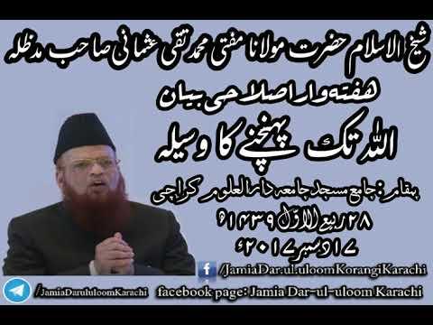Mufti Taqi Usmani Sahib D B Weekly Islahi Bayan At Jamia DarululoomKarachi  17 December 2017