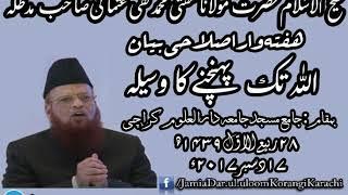 Mufti Taqi Usmani Sahib D.B Weekly Islahi Bayan At Jamia DarululoomKarachi 17 December 2017