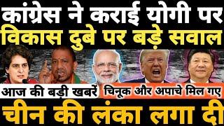 Today's news  विकास दुबे कॉन्ग्रेस सपा की सच्चाई🎯 सेना को मिले चिनूक और अपाचे|Bharat news|Live India