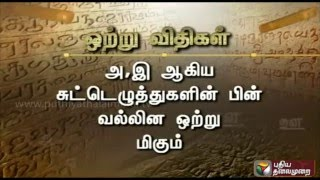Mozhi Arivom 23rd March 2016 Puthiyathalaimurai TV News Show